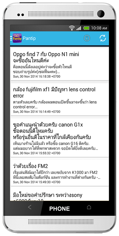 Pantip Android App (พันทิป แอนดรอยด์) | Free Android Apps