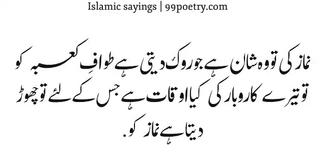 Nimaz ki to wo Shan hai-islam thought