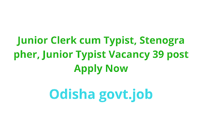 Angul District Court Jobs 2019:  Junior Clerk cum Typist, Stenographer, Junior Typist
