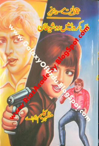 Dus Crore mein Do Shaitan دس کروڑ میں دو شیطان