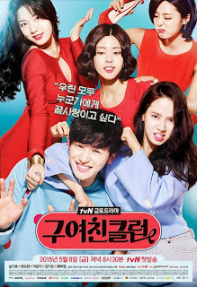 """Drama Korea Terbaru ""Ex-Girlfriend Club"" Song ji Hyo"""