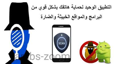 افضل تطبيق لمكافحة الفيروسات والبرامج الضارة والخبيثة على هاتفك