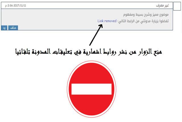منع الزوار من نشر روابط اشهارية في تعليقات المدونة تلقائيا