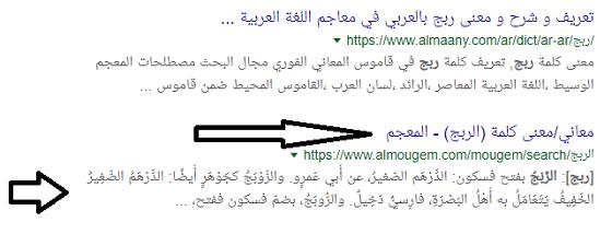 علامات العنوان Title Tags وصف التعريف Meta description