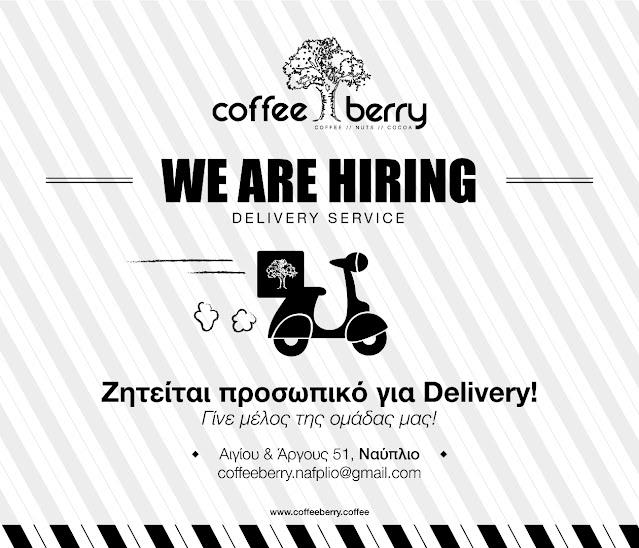 Το cofee berry στο Ναύπλιο ζητάει προσωπικό για delivery