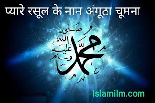 प्यारे रसूल मुहम्मद सल्लल्लाहो तआला अलैहि वसल्लम के नाम अंगूठा चूमना