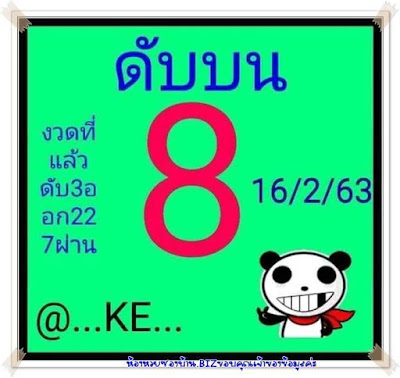 Thailand Lottery 3up VIP Number Facebook Timeline 16 February 2020