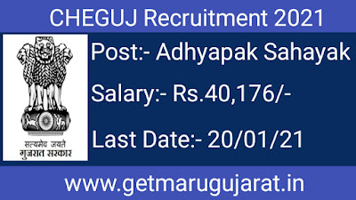 Commissionerate of Higher Education (CHEGUJ) Adhyapak Sahayak Recruitment