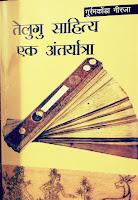 तेलुगु भाषा और साहित्य की समग्र झाँकी