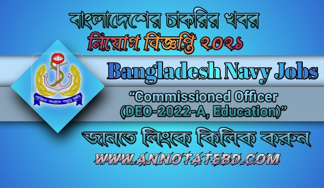 Bangladesh NavyJobs Commissioned Officer (DEO-2022-A, Education) Job Circular 2021