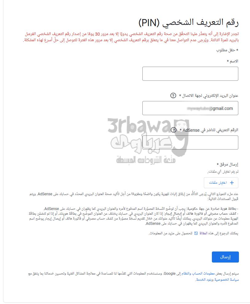 adsense-id-verification