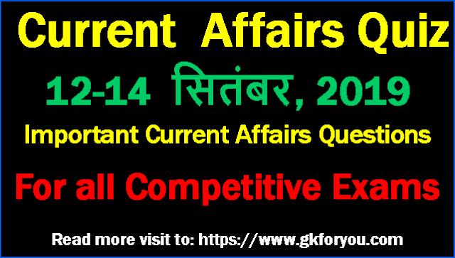 Important Current Affairs India Quiz: 12-14 सितंबर 2019