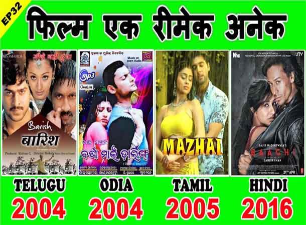 Varsham Movie Facts & It's All Remake – Baaghi, Mazhai, Barsa My Darling | Prabhas | Tiger Shroff | Jayram Ravi