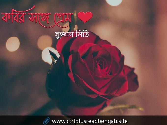 কবির সঙ্গে প্রেম । Bengali love poetry