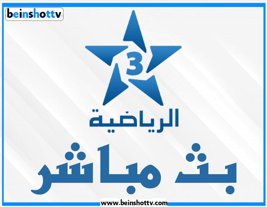 Arryadia Live Tv الرياضية المغربية بث مباشر Beinshot Tv