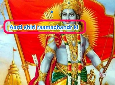 आरती श्री रामचंद्र की