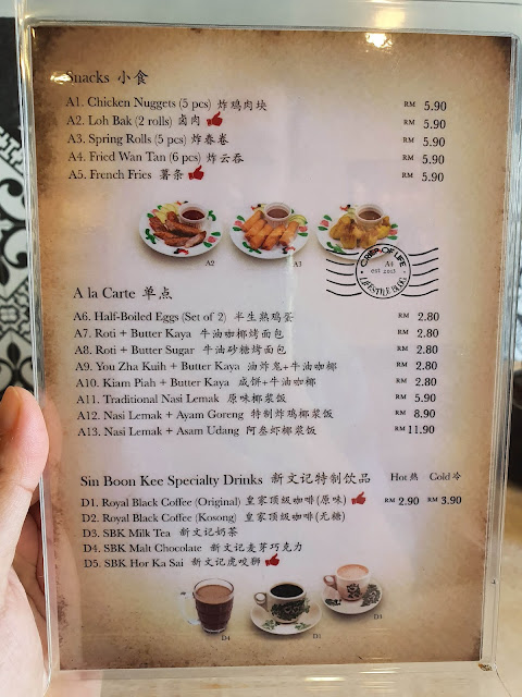 Sin Boon Kee Coffee Concept Store 新文记咖啡 @ Jalan Jelutong, Penang