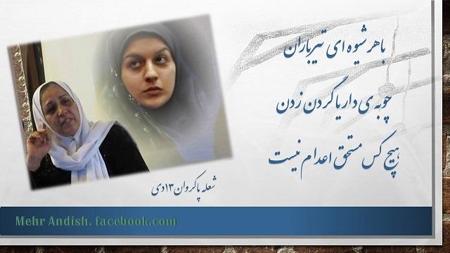 ایران-روز14دی دل نوشته های مادرریحانه نه به اعدام وکشتاربه هرشکل