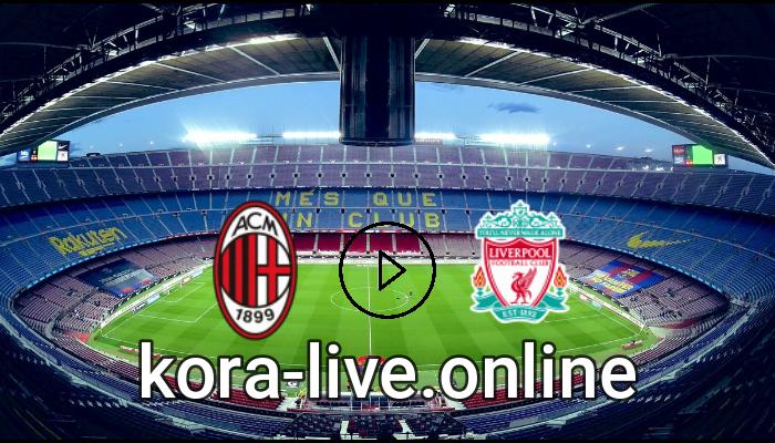 نتيجة مباراة ليفربول وميلان بتاريخ 15-09-2021 دوري أبطال أوروبا