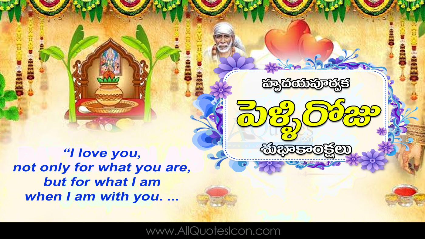 Best Happy Wedding Day Greetings In Telugu Hd Images Top Latest New Telugu Wedding Anniversary Wishes Telugu Quotes Whatsapp Messages Marriage Day Designs Online Free Download Www Allquotesicon Com Telugu Quotes