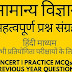 NCERT Based General Science MCQ Objective pdf Book Download in Hindi