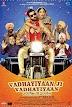 Vadhayiyaan Ji Vadhayiyaan 2018 x264 720p Amazon Esub Punjabi GOPISAHI