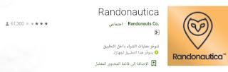تحميل تطبيق راندونوتيكا 2021 للاندرويد والايفون مجانا