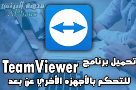 تحميل برنامج TeamViewer للتحكم بالأجهزه الأخري عن بعد اخر اصدار