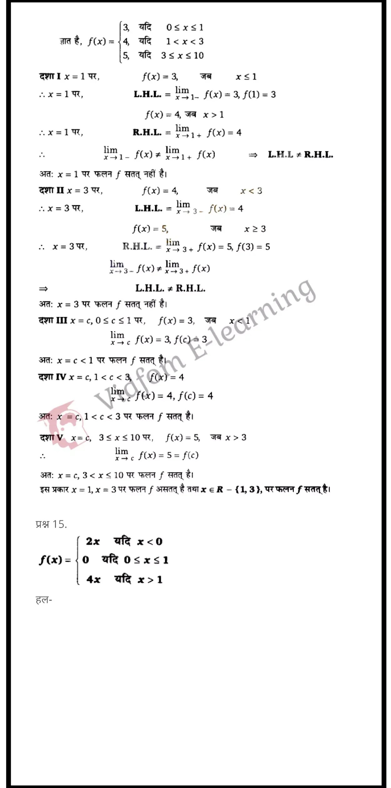 class 12 maths chapter 5 light hindi medium 8