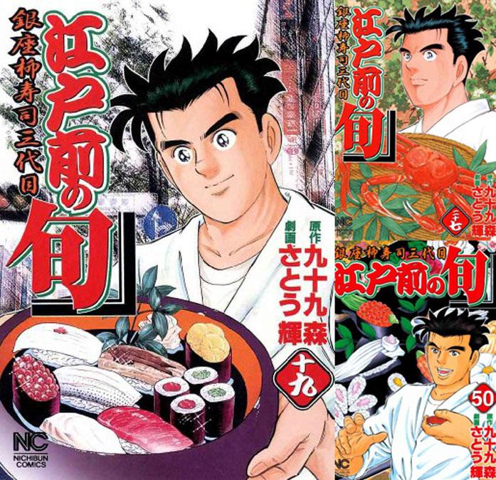 まとめ買い:江戸前の旬 (全100巻)(日本文芸社)