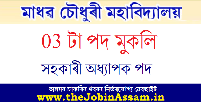 M.C. College, Barpeta Recruitment 2020