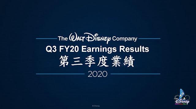 The Walt Disney Company shared Q3 FY20 Earnings Results 華特迪士尼公司 公佈 2020年第三季度業績
