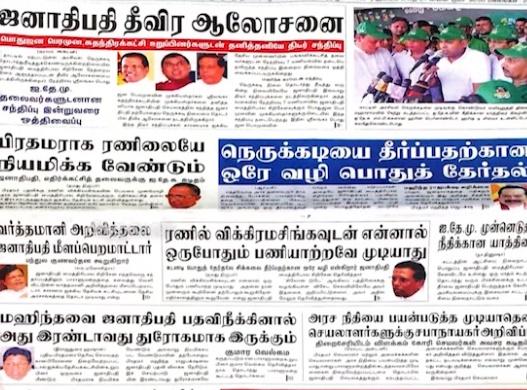 News paper in Sri Lanka : 03-12-2018
