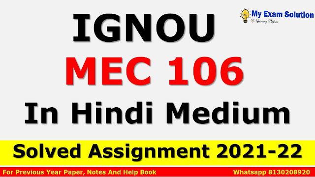 MEC 106 Solved Assignment 2021-22 In Hindi Medium