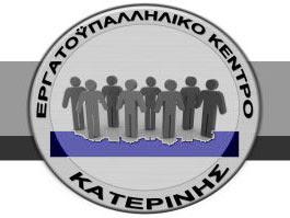 Ανακοίνωση του Εργατικού Κέντρου Κατερίνης για το ΕΚΑΣ 2017