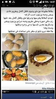 oum walid wasafat ramadan 2021 وصفات ام وليد الرمضانية 162