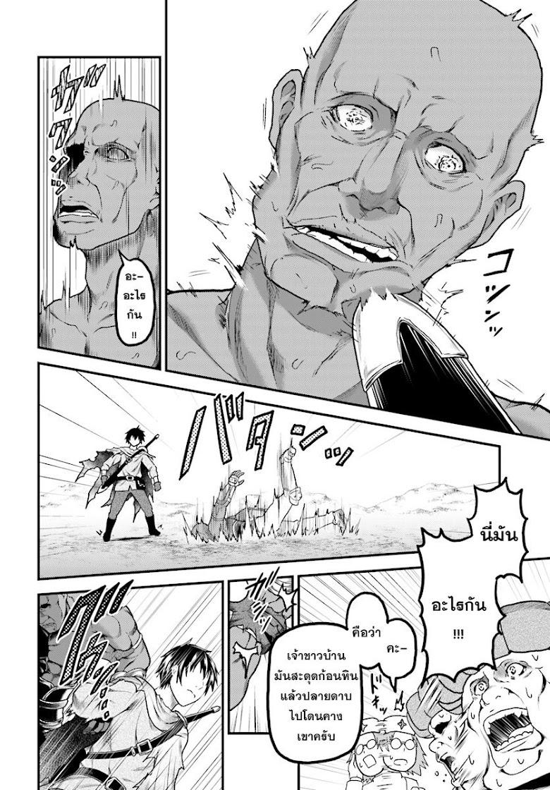Murabito desu ga Nani ka? - หน้า 17