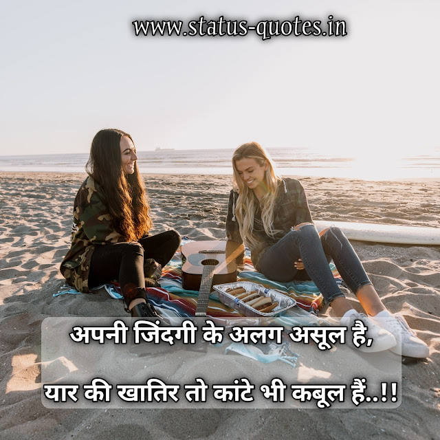 True Friendship Quotes In Hindi