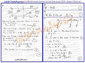 """امتحان الاستاتيكا للصف الثالث الثانوى ونموذج الإجابة الرسمى له بالدرجات المنهج حسب المقرر حتى منتصف مارس 2020 > عربى ولغات"""""""