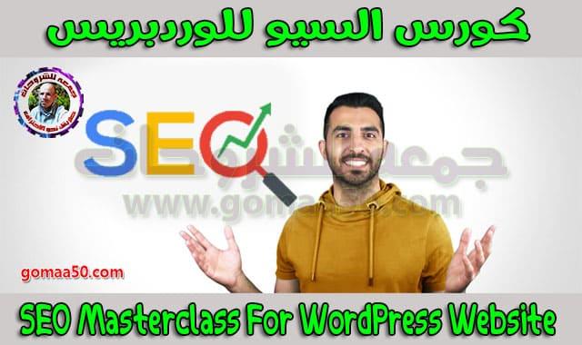 كورس السيو للوردبريس  SEO Masterclass For WordPress Website
