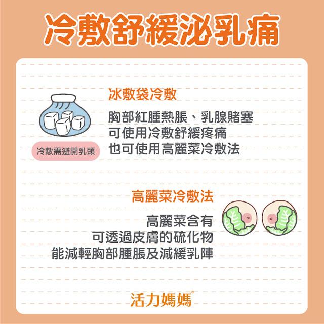 高麗菜冷敷法緩解泌乳痛
