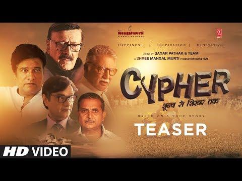 CYPHER Teaser Trailer Releasing On 13 September 2019 - साइपर टीज़र ट्रेलर रिलीज़