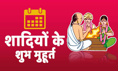 2020 Hindu Marriage Dates Muhurat