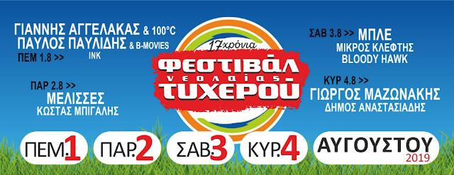 17o Φεστιβάλ Νεολαίας Τυχερού 2019 Αγελλάκας -Παυλίδης -Μέλισσες-Μπίγαλης- Μπλε- Μαζωνάκης -Αναστασιάδης