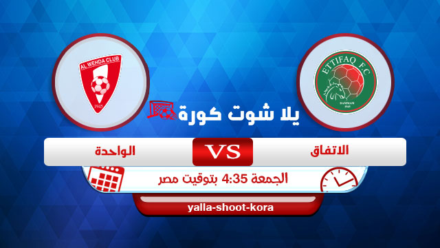 al-ettifaq-vs-al-wehda