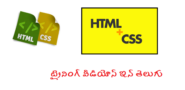 html and css training videos in telugu