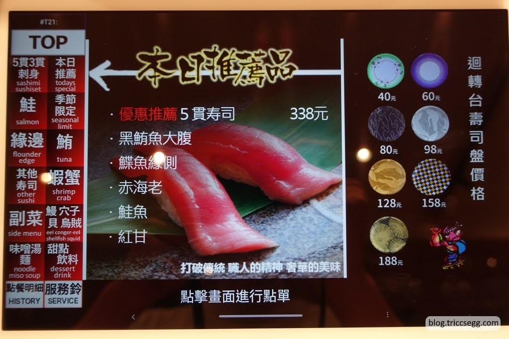 合點壽司菜單(2).JPG