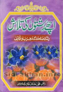 Achay Rishtay ka Wazifa