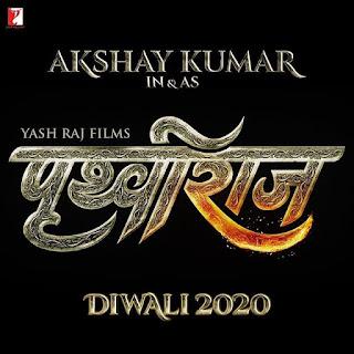 Prithviraj(Movie) Akshay Kumari Movie