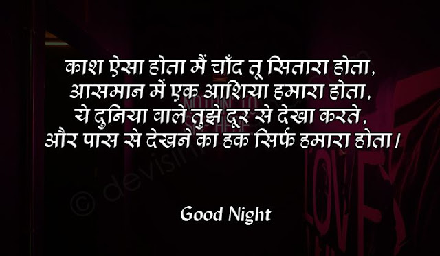 intezar good night shayari